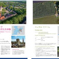 Põltsamaa tooted Jaapani turule suunatud tootekataloogis GO RURAL